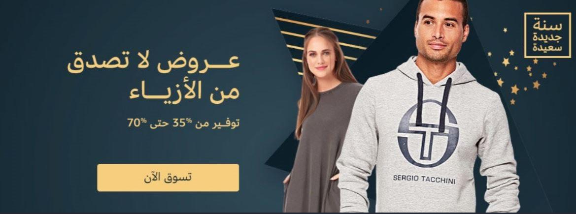 تخفيضات راس السنة 2020 souq.com ملابس